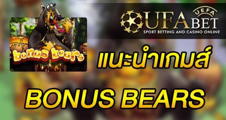 แนะนำเกมส์ Slot - BONUS BEARS